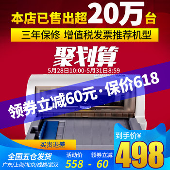 Gapway TH880 new needle-type bill printer two-in-one triple-invoice special value-added tax invoice express delivery tax control tax invoice special delivery singles knitted needle hole invoice home