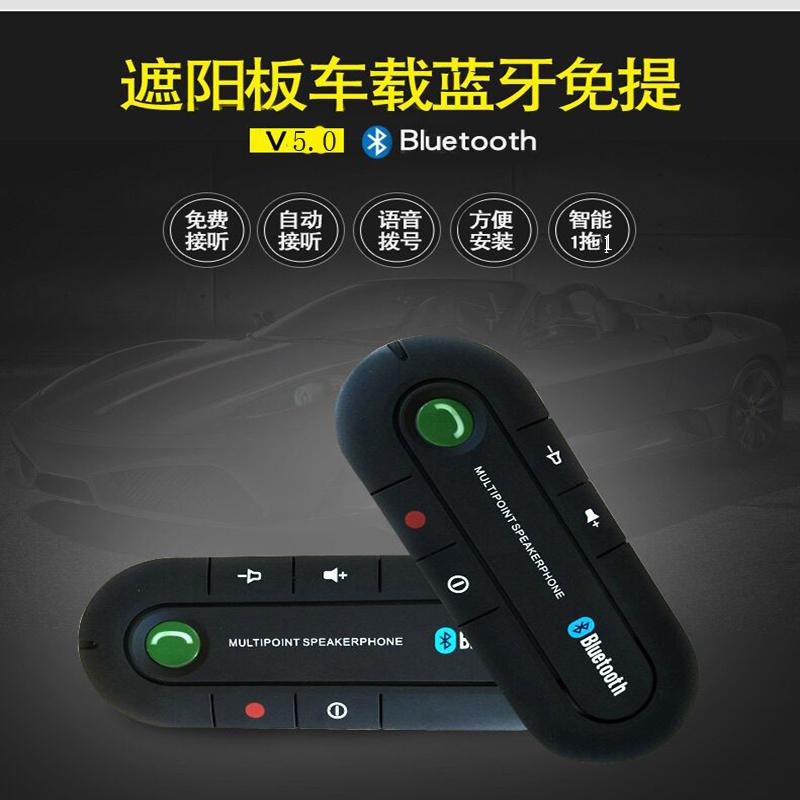 汽车遮阳板式车载蓝牙5.0免提电话系统黑色通用型手机mp3导航播放