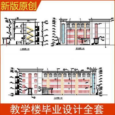 四层结构教学楼建筑和结构设计v结构CAD图纸+框架计算书土木工程