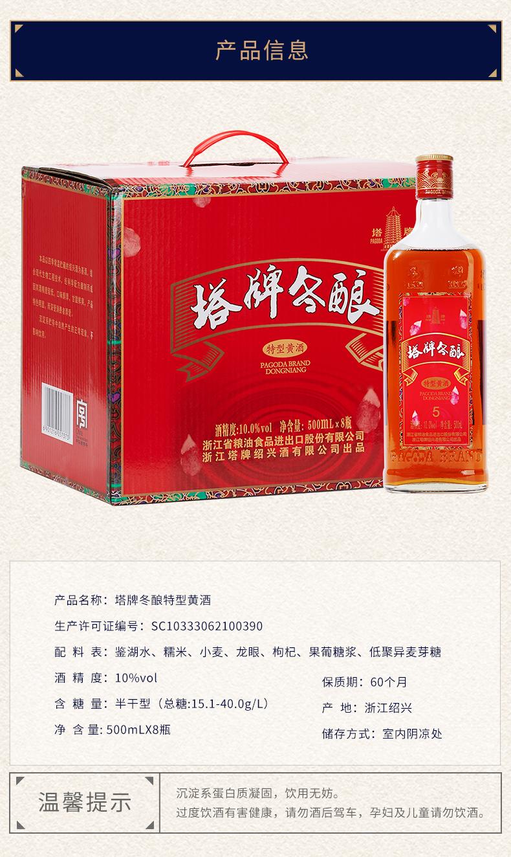 中华老字号 塔牌 5年绍兴冬酿黄酒 500ml*6瓶 图2