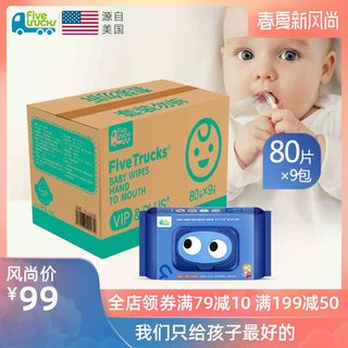 Five small trucks hand to mouth baby wipes Bulk FCL newborn infants household wet wipes 80 pumping x9 package