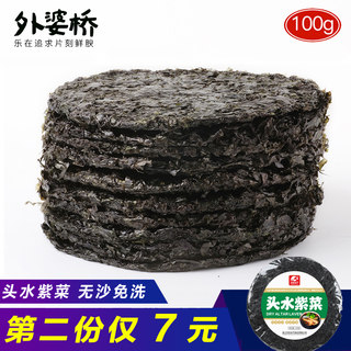 Grandmother bridge head water seaweed round of new goods no sand disposable brewing instant seaweed nori strips 100g wholesale dry goods