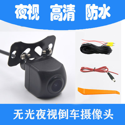 12V car universal external reversing camera ultra-high-definition starlight night vision navigation rear view car reversing image