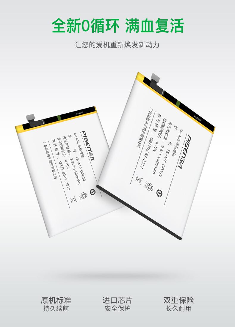 品胜oppo原装电池r9 r9m r9s官方正品r9splus大容量电板A33 R11 R7s R7p Findx R11m商品详情图