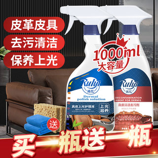 Leather sofa cleaner, decontamination, leather care solution, washing artifact, leather clothing, leather bag, household cleaning leather maintenance oil