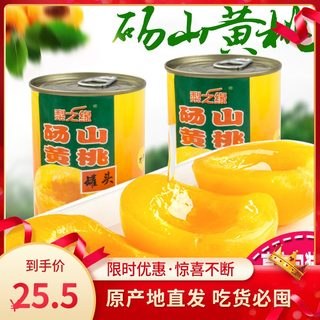Office snacks sugar water yellow peach cans gift box Full box of fresh fruit canned 12 cans * 425 grams of mountain specialty