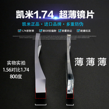 1.67 resin super thin aspherical mirror online matching color glasses