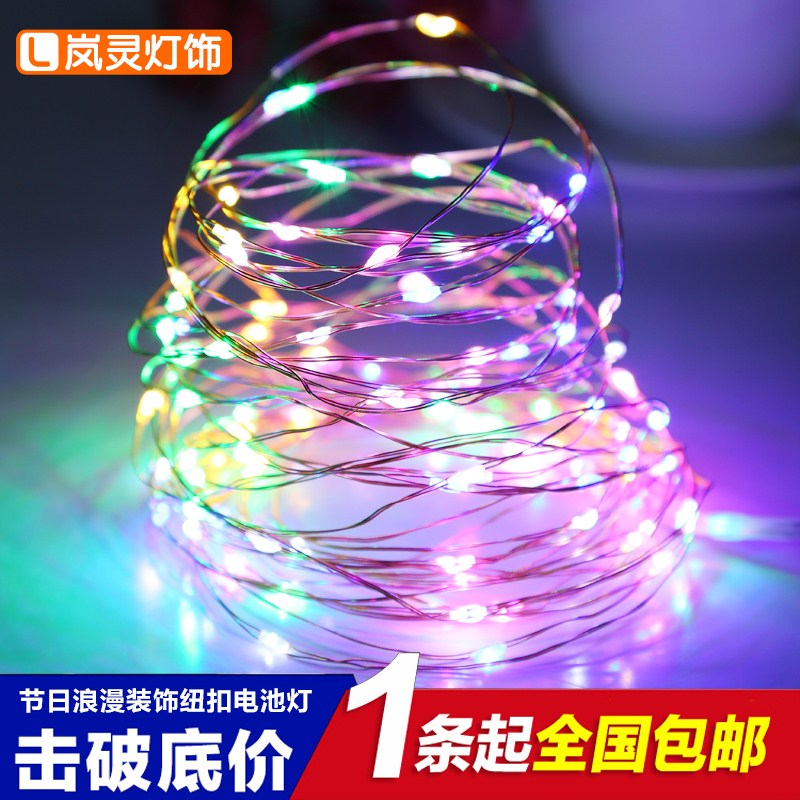 Net red romantic decoration LED small lights flash lamp bedroom colorful battery models string lights birthday DIY dormitory art