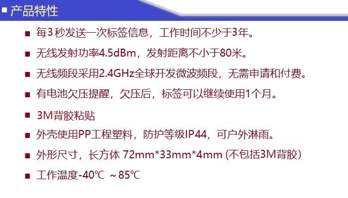 远距离电子标签 有源RFID 物品跟踪定位 用2年 磁吸安装 欠压提醒