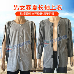 Paralyzed bedridden elderly convenient to put on and take off the arm zipper dialysis chemotherapy clothes for men and women fracture care clothes pure cotton