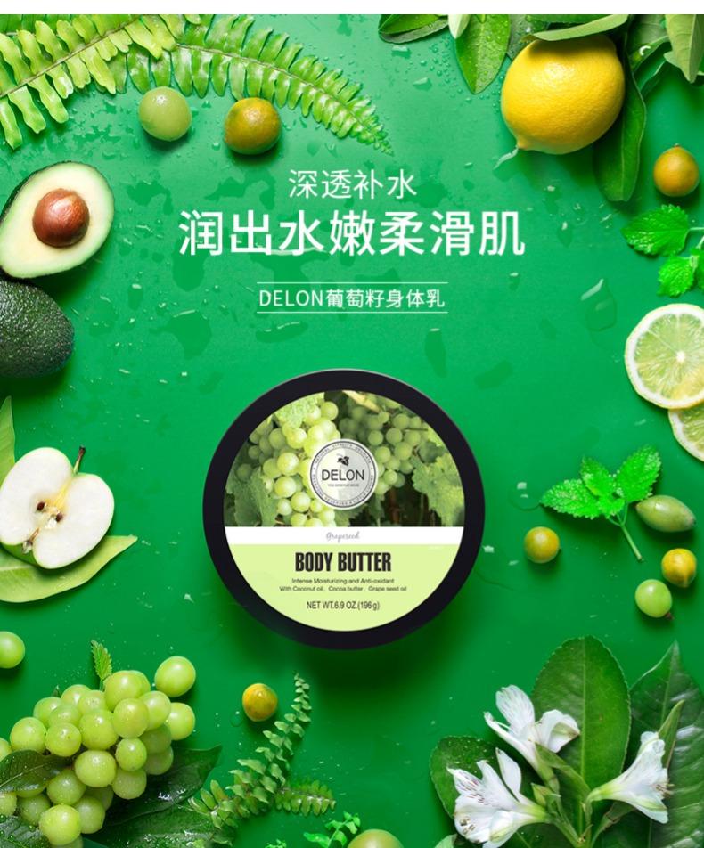Delon 迪朗贝斯 清润葡萄籽身体润肤乳 196g*2盒 双重优惠折后¥97.5包邮包税