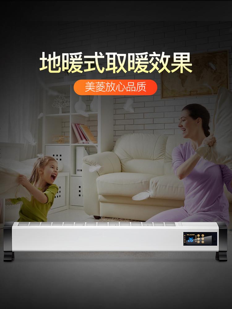 美菱 踢脚线取暖器 MQGW200-ER 2000W 立式/壁挂两用 天猫优惠券折后¥209包邮(¥499-290)