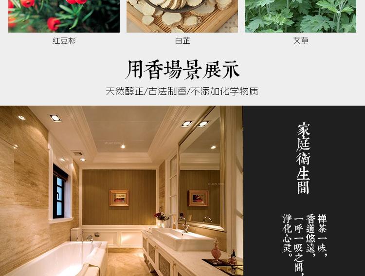 衛生間除異味專用香|香品系列-陜西省天行健生物工程股份有限公司