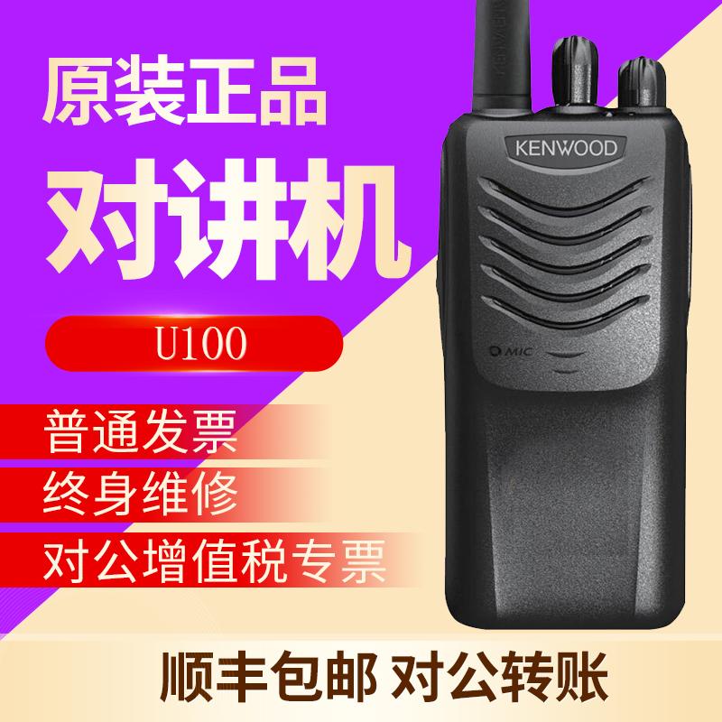 原装正品KENWOOD建伍u100对讲机 建伍TK-3000手持对讲机防伪查询