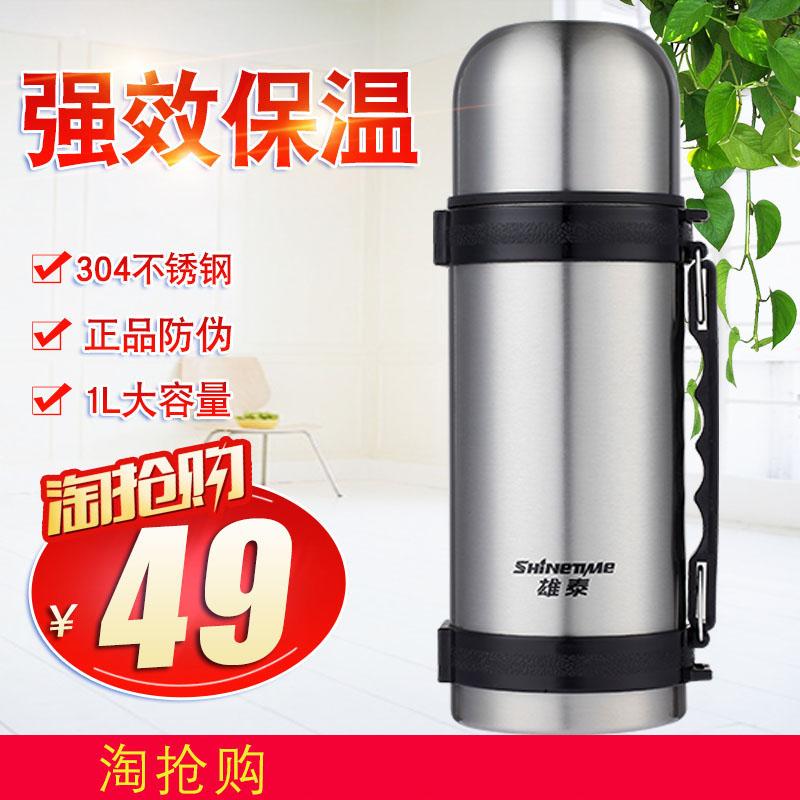 雄泰不锈钢真空保温壶旅游壶户外运动水壶杯便携大容量XTH4-100