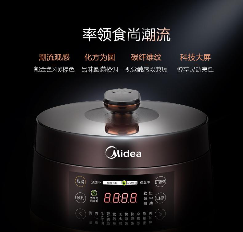 美的 智能电压力锅 5L 精准控压 15种预设菜单 图4