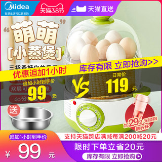 Midea egg cooker automatic power off household small timer multi-function breakfast machine boiled eggs artifact