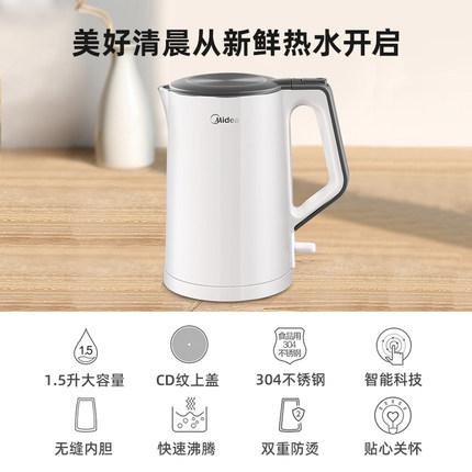 美的电热水壶家用不锈钢正品电热一体烧水壶自动断电大容量开水壶 第60张