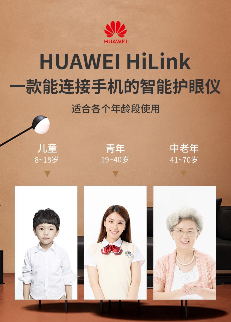 华为 HiLink 凯胜 智能眼部按摩仪 图2