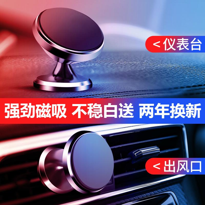 粘贴架子汽车磁力内用手机吸支架出风口卡扣磁性车载盘式v架子支驾