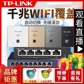 Live TP-LINK home wireless AP panel Gigabit set whole house wifi coverage tp86 type wifi1200M gigabit dual frequency 5G wall type POE router tl-ap1202gi-poe