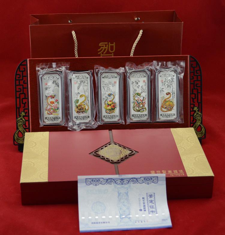 宝泉钱币蛇年纪念纯银10克X5枚AG.999套装5枚银条礼盒沈阳造币厂