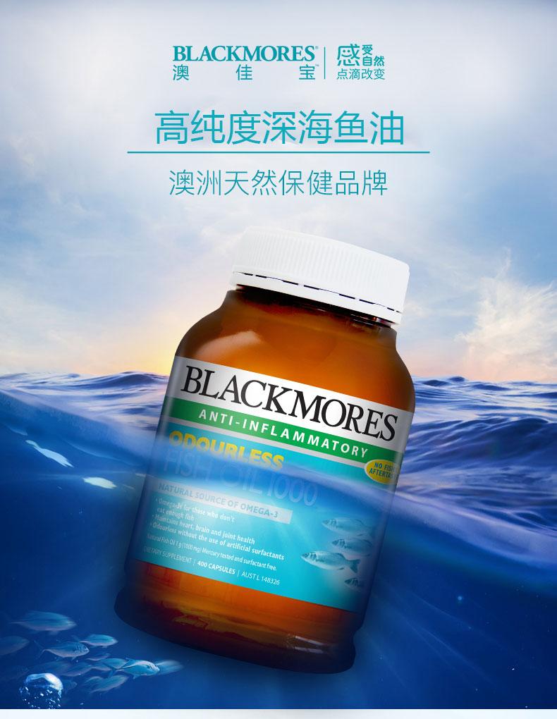 澳洲进口 Blackmores 澳佳宝 无腥味高纯度深海鱼油软胶囊 400粒 天猫优惠券折后¥89包邮包税(¥139-50)