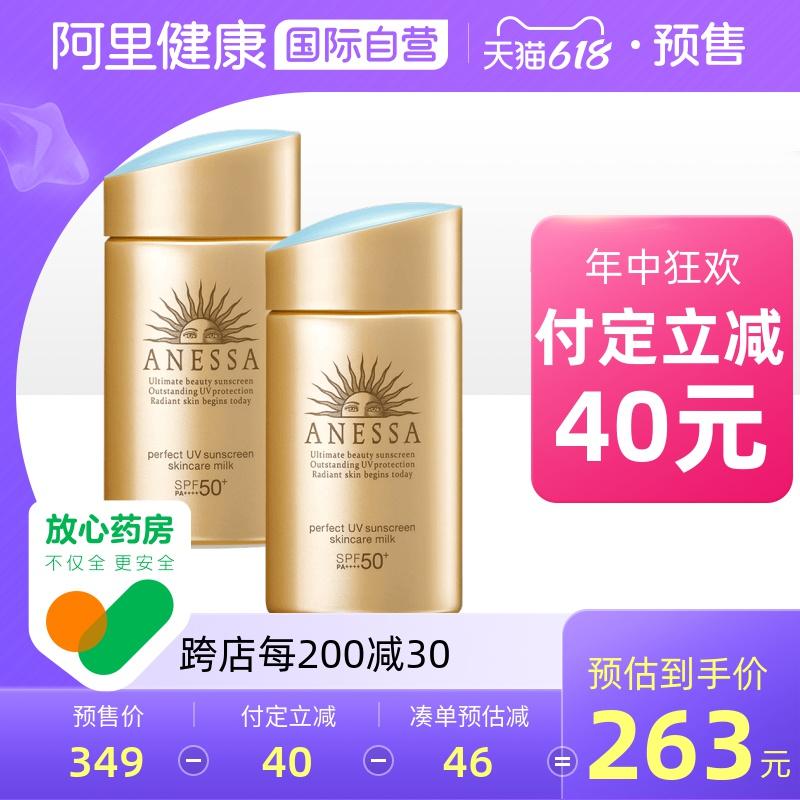 618预售,资生堂旗下:60mlx2瓶 ANESSA安热沙 SPF50+ 小金瓶防晒乳