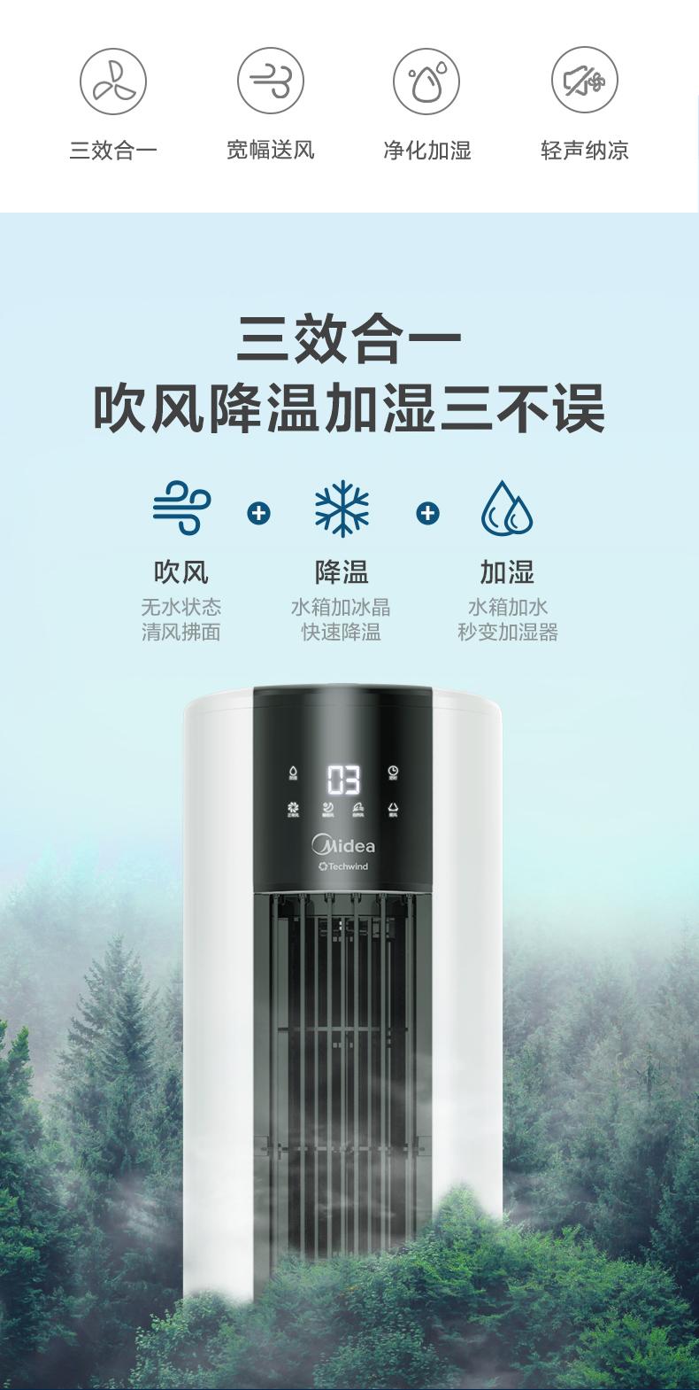 美的 AAC12AR 三合一加湿净化空调扇 升级塔扇 图4
