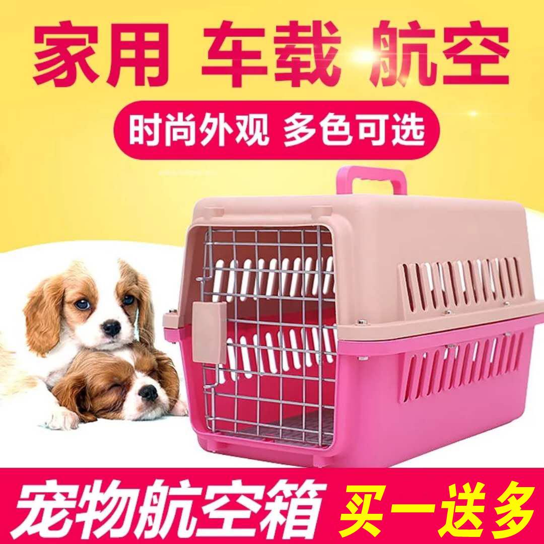 Воздушный ящик для домашних животных Собака и кошка из коробки для перевозки воздушных судов Транспортировка маленького кошачьего клетчатого переносного чемодана