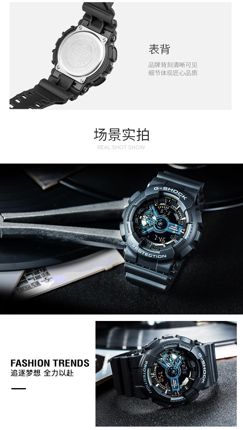 卡西欧 G-SHOCK 黑武士 潮流双显手表 GA-110-1b 图6