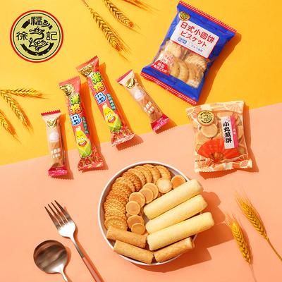 徐福记饼干膨化糕点糖果散装1kg小圆饼煎饼卷心酥米果卷休闲零食