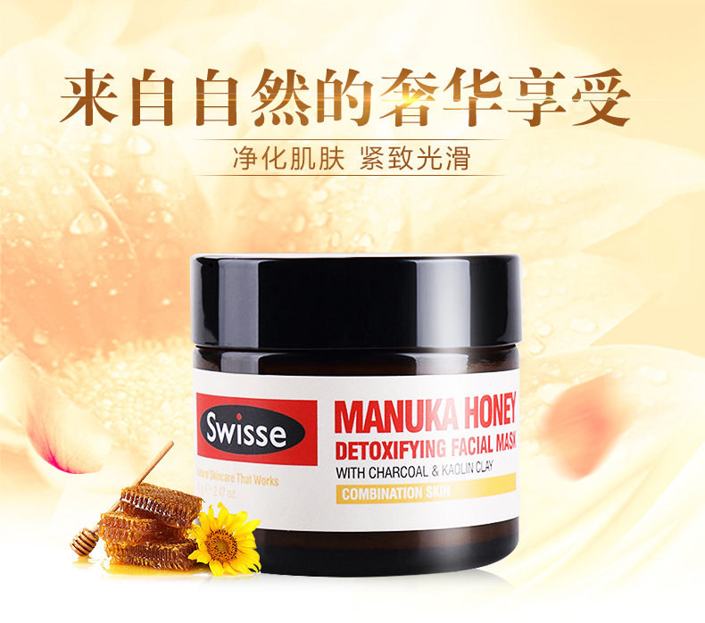 澳洲进口 Swisse 麦卢卡蜂蜜 排毒面膜 70g 天猫优惠券折后¥64包邮包税(¥74-10)