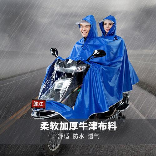 健江 双人双帽檐电动摩托车雨衣