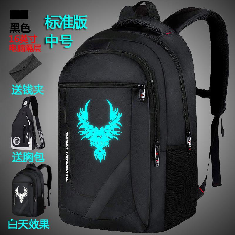 Черный -Флуоресцентные крутые крылья + сундук пакет