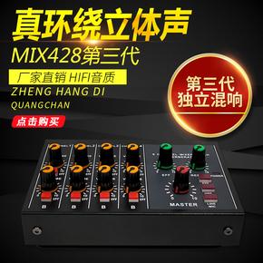 Ревербераторы,  Смешивать амортизаторы 8 дорога MIX428 микрофон смешивать кольцо устройство музыкальные инструменты микрофон расширять филиал филиал устройство смешивать кольцо эффект устройство настройка тайвань, цена 939 руб