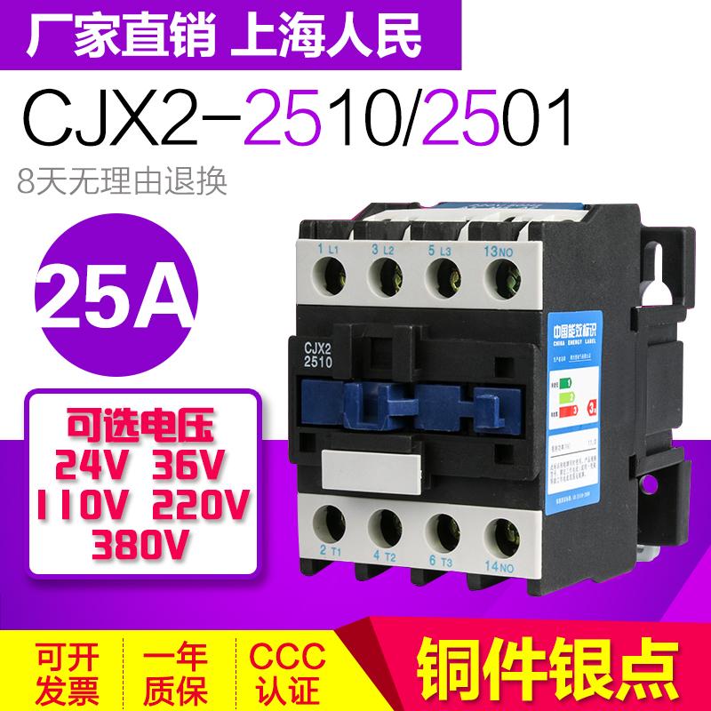 交流接触器 CJX2-2510 2501 银点 25A 220V/380V/24V/110V LC1-D