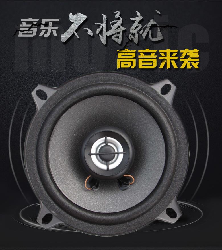 汽车4寸5寸正品全音低音同轴喇叭高音响扬声器车载喇叭汽车喇叭