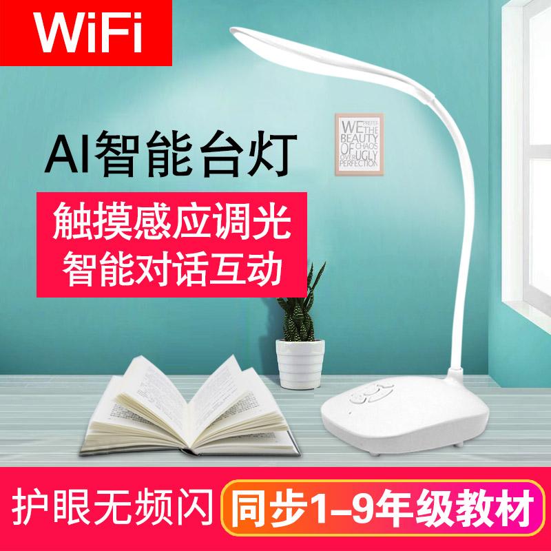 能翻译会对话的小台灯,秒变早教机:寒米 枫叶AI智能台灯