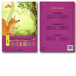 2019新版阅读真题80篇一年级上下册彩绘版课外阅读理解看图写话 1一年级注音版小学生语文阅读写作上下学期响当当阅读理解与训练书