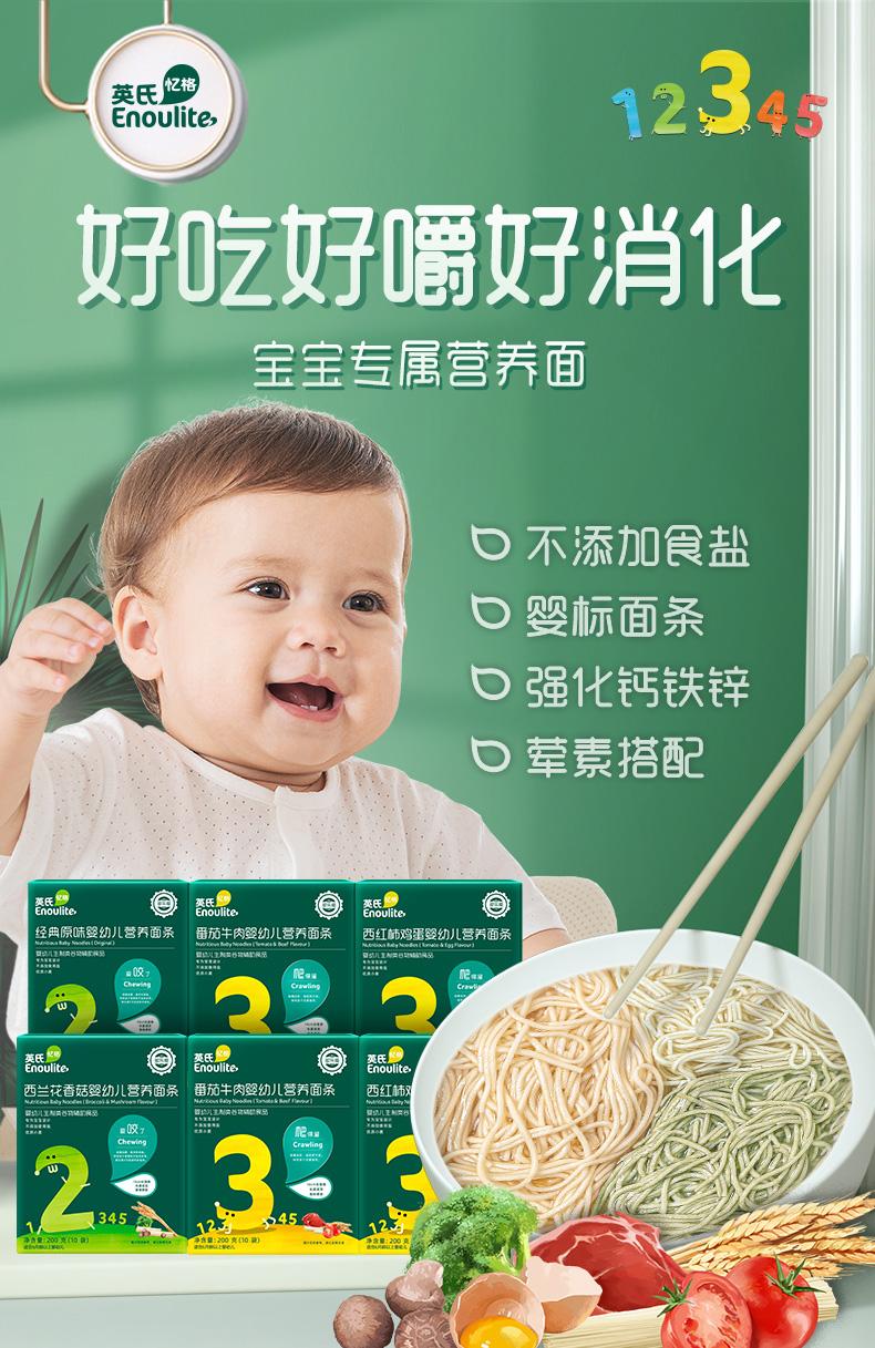 【英氏】婴幼儿辅食营养面条六盒