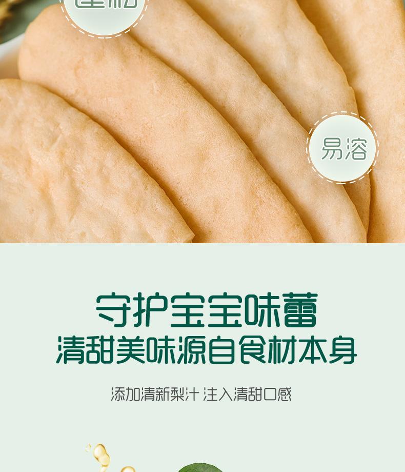 【英氏】儿童辅食磨牙饼干米饼3盒8