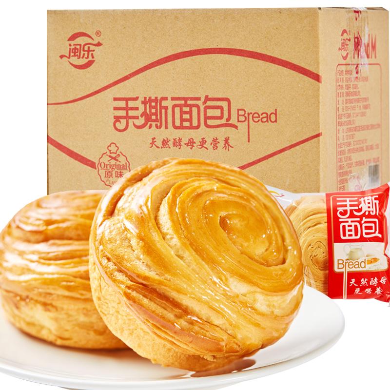 【买一送一】早餐手撕面包整箱