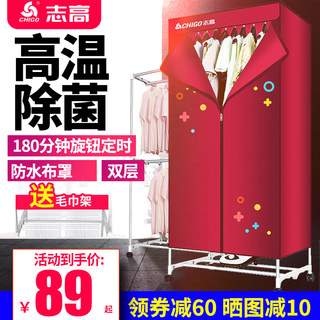 Chigo dryers, household quick dryers, small air-drying clothes, large-capacity clothes closet, coaxing artifact