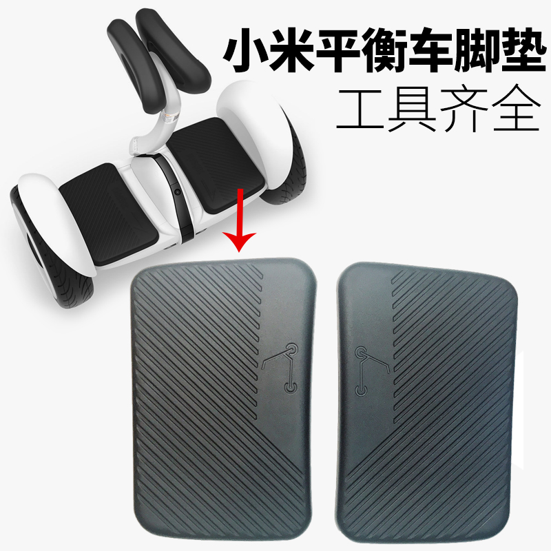Xiaomi 9 balanced leg mat mini pine bird Arran collar Oron balance bike pedal universal accessories