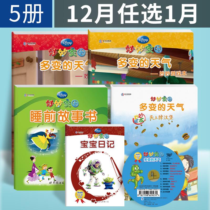 迪士尼胡迪版任选1月书籍阅读儿童绘本3-6周岁4-6岁幼儿园绘本宝宝书故事大班亲子中班5-8读物推荐幼儿4儿童绘本5-7启蒙睡前早教