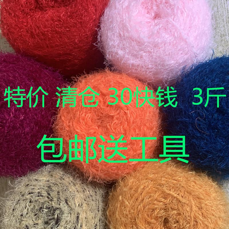 v围巾围巾凤羽水貂皮草仿手工线团珊瑚绒毛线diy自织绒毛线30三斤