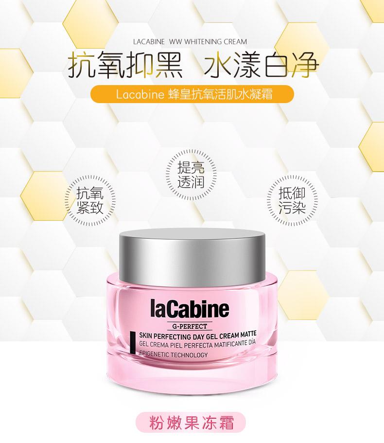 西班牙A类医美级 Lacabine 蜂皇抗氧活肌水凝霜 面霜 50ml*2件 双重优惠折后¥99包税包邮(拍2件)