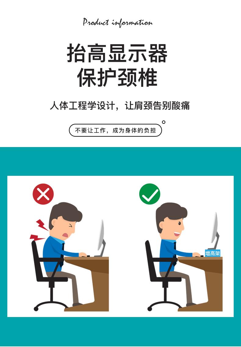 臺式电脑增高架办公室置物架笔记本垫高显示器底座办公桌桌面收纳详细照片