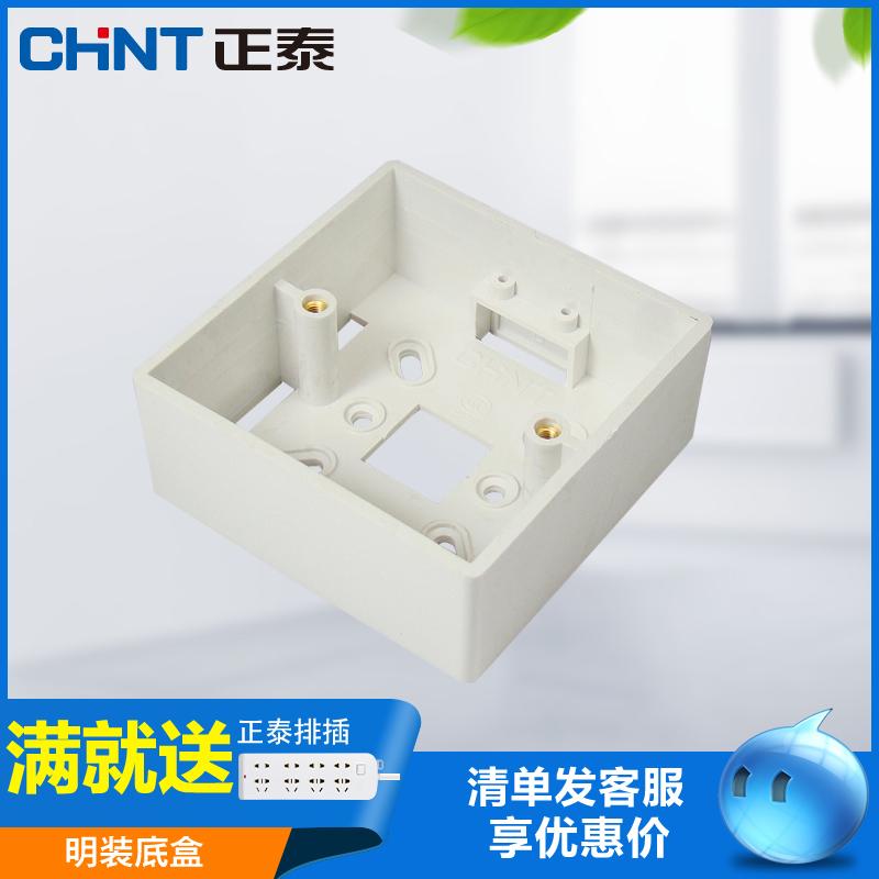 正泰电工开关插座 86型明装盒 塑料明盒 明装底盒接线盒开关盒